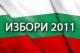 Избори 2011 в Ковачевци